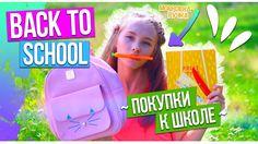 Back to school 2017: Мои СТИЛЬНЫЕ ДА - КАНЦЕЛЯРИЯ в ШКОЛУ / КОНКУРС / #п...