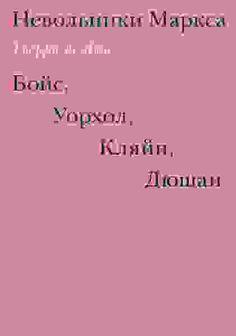 http://j.livelib.ru/boocover/1001516602/o/e290/Terri_de_Dyuv__Nevolniki_Marksa_Bojs_Uorhol_Klyajn_Dyushan.jpeg