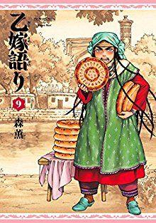Princess Zelda, Disney Princess, Shoujo, Manga Anime, Sculpting, Disney Characters, Fictional Characters, Japanese, Movies