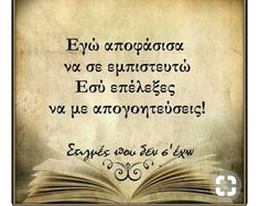 True but the opposite way Sweet Quotes, True Quotes, Motivational Quotes, Funny Quotes, Inspirational Quotes, Greece Quotes, Couple Presents, Greek Words, Quotes By Famous People