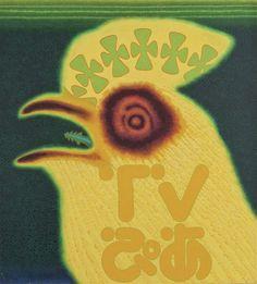 Ed Paschke, Green Chick, 1983