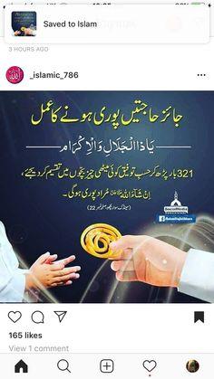 Hajat Duaa Islam, Islam Hadith, Allah Islam, Islam Quran, Alhamdulillah, Prayer Verses, Quran Verses, Quran Quotes, Hadith Quotes