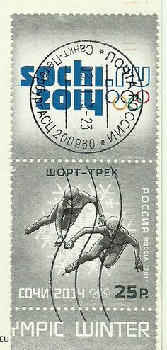 Sochi 2014 Winter Olympics postal stamps - RUSSIA