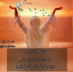 Jkp Urdu Quotes, Poetry Quotes, Urdu Poetry, Wisdom Quotes, Best Quotes, Quotations, Funny Quotes, Life Quotes, Motivational Words