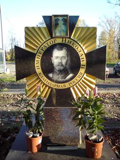 """""""The monument to Nicholas II established in 2011 with a legend """"To Nicholas II From Russia"""" ~ this cross was placed in the place close Alexander's Rail Station from which Nikolay II and his family left for exile. That happened n August 1st, 1917 in 6:10 GMT Moscow time"""