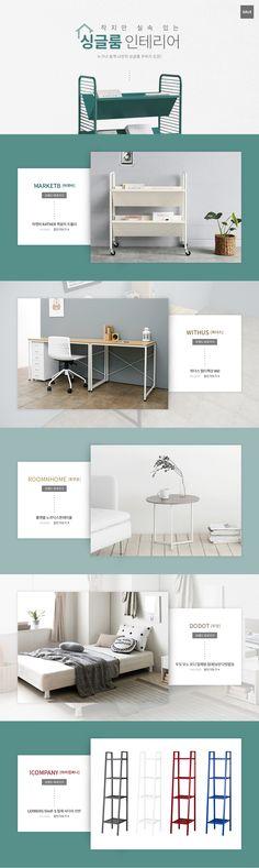 레이아웃 Web Design, Email Design, Page Design, Book Design, Layout Design, Design Color, Korea Design, Promotional Design, Brochure Design