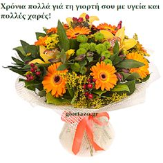 Happy Name Day, Happy Names, Floral Wreath, Wreaths, Table Decorations, Floral Crown, Door Wreaths, Deco Mesh Wreaths, Floral Arrangements