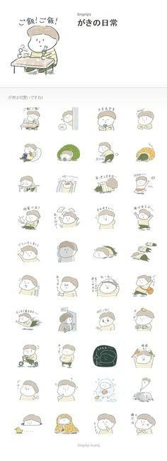 Line Sticker - illustrated by Singing Huang