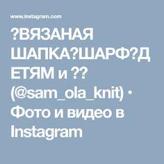 ➿ВЯЗАНАЯ ШАПКА➰ШАРФ➰ДЕТЯМ и 👪➿ (@sam_ola_knit) • Фото и видео в Instagram