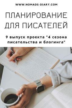 """Планирование для писателей. 9 выпуск проекта """"4 сезона писательства и блогинга."""