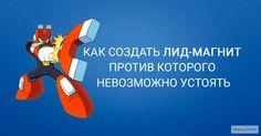 11 проверенных способов гарантированно получить контакты клиента  http://tatiana_kushnir.4404.ru/podvig-4/partner-truth-air/#a_aid=tatiana_kushnir&a_bid=5b29f848&chan=vkGold  Лидмагнит — это бесплатное предложение, имеющее ценность и важность для потенциального клиента, в обмен на его контакты. Наиболее эффективные форматы лидмагнитов:  1. Набор полезных инструментов/документов. Например, проверенные вами 30 сервисов маркетинга. Для людей, которые вам доверяют, это будет ценная рекомендация…