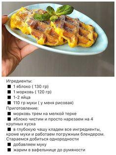 Яблочно-морковные вафли