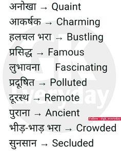 English Speaking Practice, Advanced English Vocabulary, English Learning Spoken, Learn English Words, English Sentences, English Idioms, English Phrases, Hindi Language Learning, Sms Language