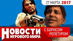 НОВОСТИ: RED DEAD REDEMPTION 2 - приквел, SYSTEM SHOCK 3 - второе дыхани...