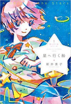 星へ行く船シリーズ1星へ行く船 | 新井素子 | 本 | Amazon.co.jp