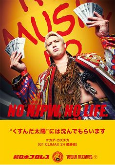 新日本プロレスリング:【WK9】タワーレコードと新日本プロレスが初コラボ! 12月1日より「NO NJPW, NO LIFE.~俺のイッテンヨン~」キャンペーン! 棚橋、オカダのイベントも開催!