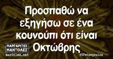 Προσπαθώ να εξηγήσω σε ένα κουνούπι ότι είναι Οκτώβρης Greek Memes, Funny Greek, Greek Quotes, Funny Quotes, Funny Memes, Jokes, Humor, Sayings, Instagram