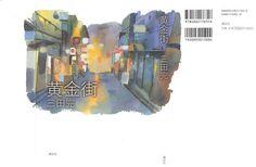 木村桂子 : 黄金街