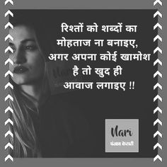 Heart Touching Lines, Hindi Quotes, Cards Against Humanity, Movie Posters, Film Poster, Billboard, Film Posters