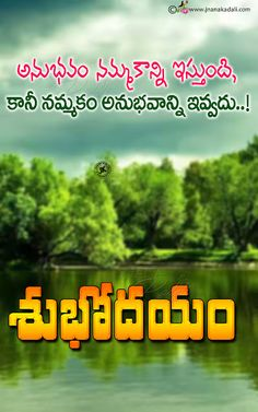 Self Motivational Good Morning Greetings Quotes in Telugu Good Morning Image Quotes, Good Morning Messages, Good Morning Wishes, Hd Quotes, Wish Quotes, Motivational Quotes, Happy Ganesh Chaturthi Wishes, Telugu Inspirational Quotes, Family Problems