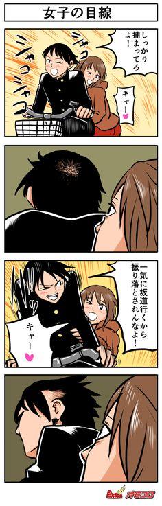 【4コマ漫画】女子の目線 | オモコロ あたまゆるゆるインターネット