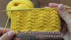 Узор спицами «Платочная вязка с протяжками»   Gulls and Garter knitting...