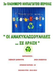 Το νέο νηπιαγωγείο που ονειρεύομαι : Σχέδιο εργασίας για την ανακύκλωση στο νηπιαγωγείο Science Projects, Earth Day, Recycling, Environment, Education, School, Blog, Greek, Places