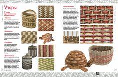 Иллюстрация 2 из 31 для Плетение из газет - Светлана Булгакова   Лабиринт - книги. Источник: Лабиринт