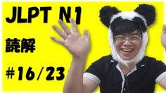 JLPT N1 読解 #16/23 長文、現代文 Japanese lesson [Free Japanese online lesson]