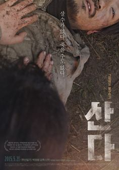 "Korean Poster for ""ALIVE"" 산다"