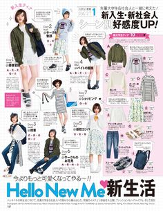 ViVi公式ファッション通販 NET ViVi CC >ViVi 5月号P.187掲載