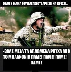 Bizarre Pictures, Best Funny Pictures, Funny Pics, Funny Quotes, Funny Memes, Jokes, Hilarious, British Memes, Funny Greek