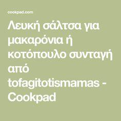 Λευκή σάλτσα για μακαρόνια ή κοτόπουλο συνταγή από tofagitotismamas - Cookpad