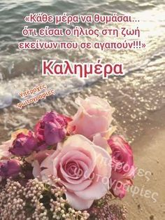 Καλημερα Thank You Happy Birthday, Night Photos, Good Morning Wishes, Greek Quotes, Good Night, Beautiful, Mornings, Google, Greek