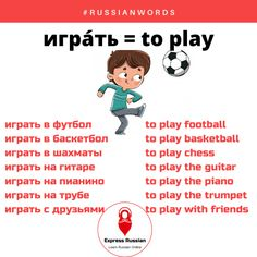 """How to say in Russian TO PLAY (IGRAT""""), Expressions with Russian verb TO PLAY Learn Russian Online, Play, Sayings, Learning, Words, Lyrics, Studying, Word Of Wisdom, Study"""