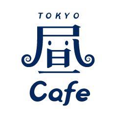 東京昼カフェ
