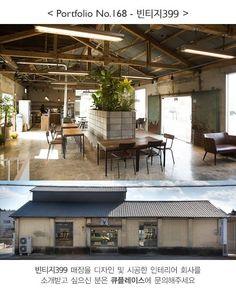 [168] 창고 개조형 카페 인테리어 / 50평 : 네이버 포스트 Outdoor Restaurant, Cafe Restaurant, Restaurant Design, Coffee Shop Design, Cafe Design, Store Design, Cafe Interior, Interior Design Tips, Cafe Display