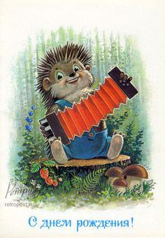 Открытка с днем рождения, С днем рождения! Ежик играет на гармошке, Зарубин В., 1987 г.