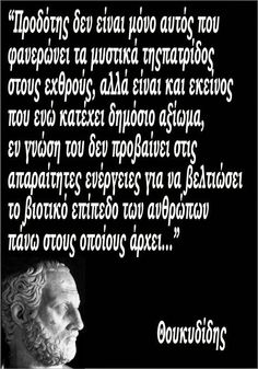 Σοφά λόγια Insirational Quotes, Words Quotes, Life Quotes, Sayings, Quotes By Famous People, Famous Quotes, Stealing Quotes, Teresa, Religion Quotes