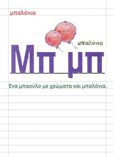 Letter Activities, Special Education, Elementary Schools, Lettering, Creative, Blog, Taxi, School Ideas, Greek Language