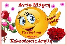 Kalo Mina Good Night, Good Morning, Mina, Holidays And Events, Smiley, Texts, Beautiful Pictures, Character Design, Humor