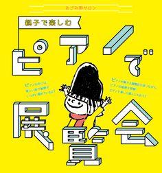 あざみ野サロン 親子で楽しむ ピアノで展覧会 « 横浜市民ギャラリーあざみ野