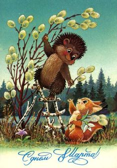 Vintage Russian Postcard - Squirrel and Hedgehog - Congratulation Unused The condition is very good Printed in USSR Russia, 1987 Cute Hedgehog, 8th Of March, Happy March, Russian Art, Vintage Greeting Cards, Vintage Postcards, Cute Art, Squirrel, Cute Pictures