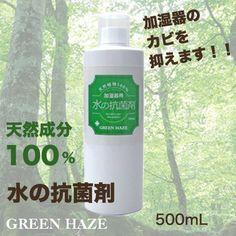 グリーンヘイズ・水の抗菌剤