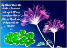 Image for Eid Mubarak HD Wallpaper 2015 Eid Mubarak In Urdu, Happy Eid Mubarak Wishes, Eid Mubarak Images, Eid Mubarak Greetings, Eid Mubarak Wallpaper, Hd Wallpaper Quotes, New Wallpaper Hd, Nice Wallpapers, Eid Greeting Cards