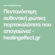 Πεντανόστιμη αυθεντική χιώτικη πορτοκαλόπιτα που απογειώνει! - healingeffect.gr