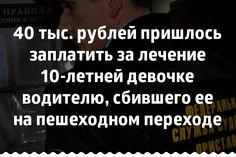 40 тыс. рублей пришлось заплатить за лечение 10-летней девочке водителю, сбившего ее на пешеходном переходе. >>> Судебные приставы заставили оплатить лечение и моральный вред водителя, сбившего 10-летнюю девочку в Арзамасском районе. #83147ru #Арзамас #район #ДТП #девочка #пристав #водитель #суд Подробнее: https://www.83147.ru/news/4931