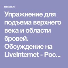 Упражнение для подъема верхнего века и области бровей. Обсуждение на LiveInternet - Российский Сервис Онлайн-Дневников