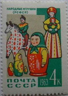 """1963 """"Used postage stamp of Russian Dolls & Toys"""" nesting dolls matrochka-matriochka-matryoshka-matroesjka-matroschka-matrioska www. Postage Stamp Design, Postage Stamps, Russian Folk, Russian Art, Ukraine, Old Stamps, Matryoshka Doll, Mail Art, Stamp Collecting"""