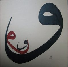 خط عربي (: واو